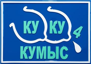, Slavs and Tatars, Coo Coo 4 Kumis, 2016, 19948