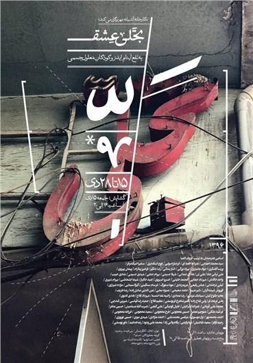 , Farhad Fozouni, Manifestation of Love, 2017, 24909