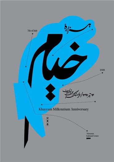 , Farhad Fozouni, Khayyam Millennium Anniversary, 2018, 24915