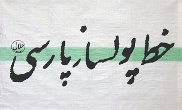 , Mahmoud Bakhshi, Khate-e Poolsaz-e Parsi, 2018, 44880
