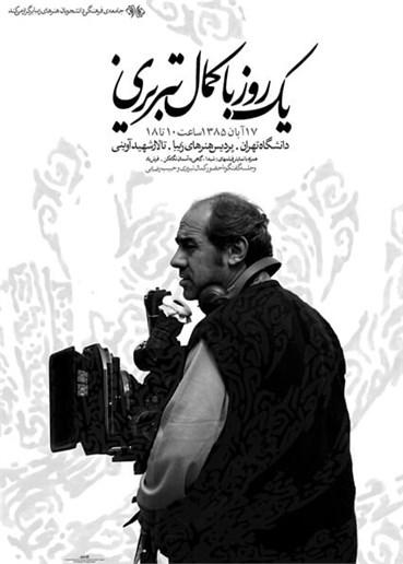 , Arash Tanhaei, Untitled, 2006, 23279