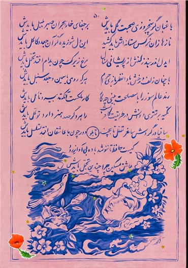, Taravat Talepasand, Fal E Hafez, 2018, 14360