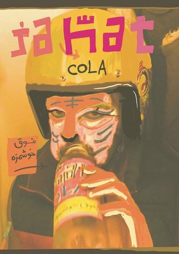 Jannat, Ad for Jannat Cola, Ultra-Tasty, 2021, 0
