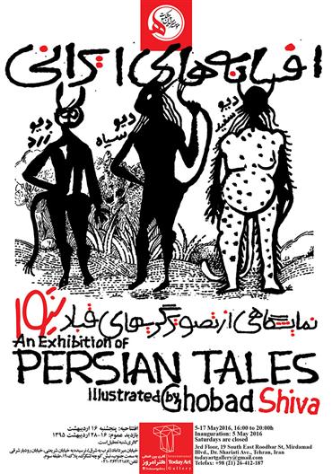 , Ghobad Shiva, Persian Tales Illustration Exhibition, 2016, 24658