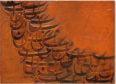 , Reza Mafi, Untitled, 1980, 29629