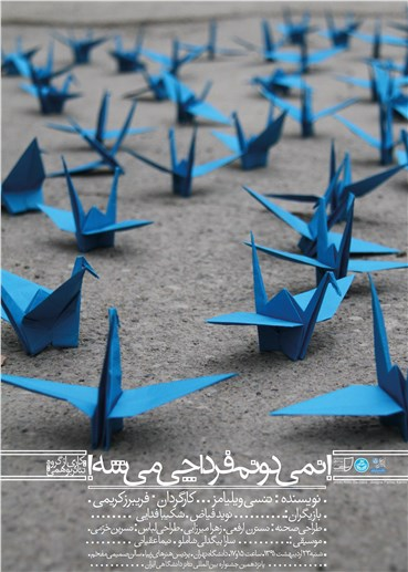 , Parnaz Karimi, I Can't Imagine Tomorrow, 2012, 24600