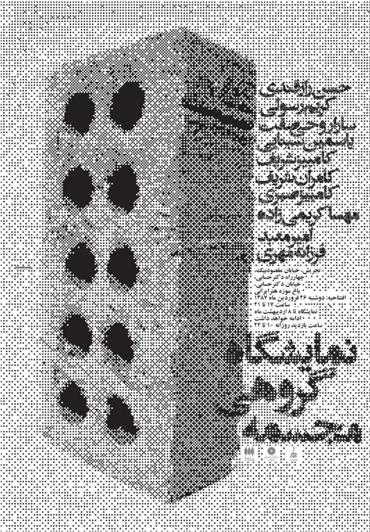 Others, Iman Safaei, Untitled, 2008, 23124