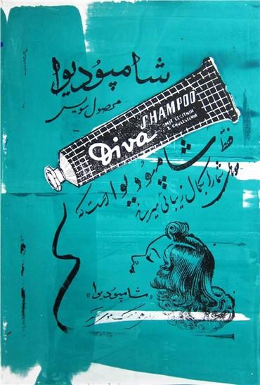 , Nima Behnoud, Shampoo Ad Blue, 2009, 12208