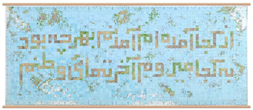 , Hossein Valamanesh, Where do I come from?, 2013, 26678