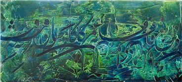 , Reza Mafi, Untitled, 1975, 5214