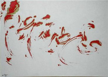 , Sadegh Barirani, Untitled, 1974, 15508