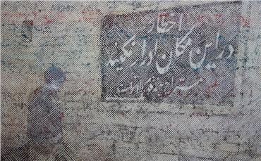 , Amirnaser Akhlaghi, Untitled, 2014, 1750