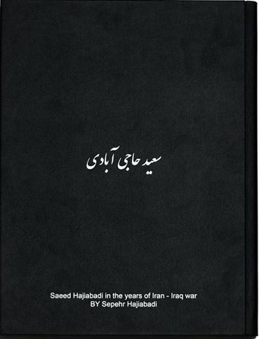 , Sepehr Hajiabadi, Saeed Hajiabadi in the Years of Iran Iraq War by Sepehr Hajiabadi, 2020, 47633