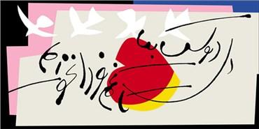 , Ebrahim Haghighi, Untitled, , 24678