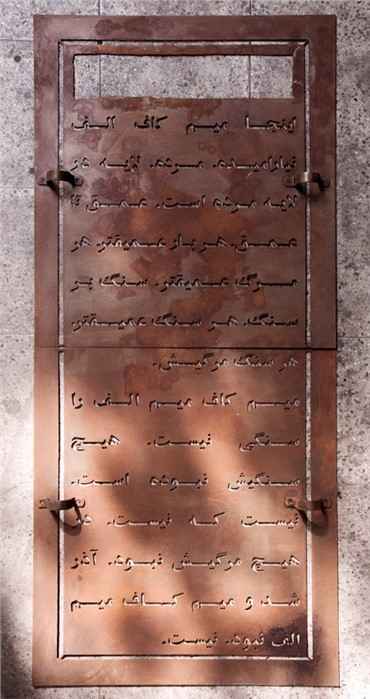 , Barbad Golshiri, The Untitled Tomb, 2012, 6705