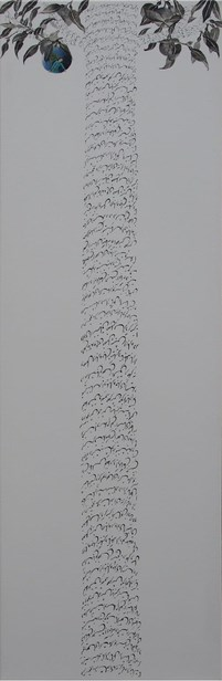 , Katayoon Rouhi, Causa Sui, 2020, 45389