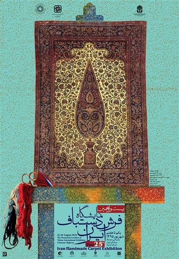 , Ghobad Shiva, The 25th International Handmade Carpet Exhibition, 2016, 24657