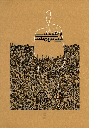 , Reza Abedini, Alef, 2019, 26879