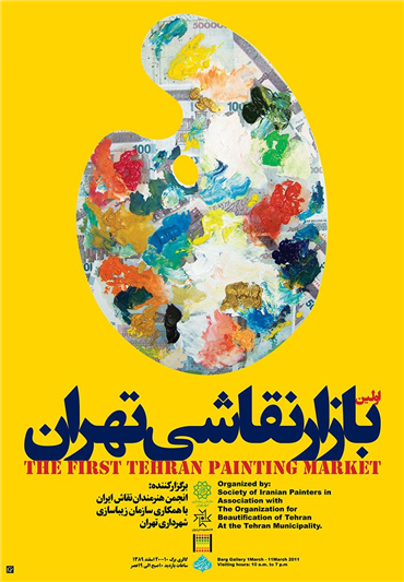 , Ghobad Shiva, The First Tehran Painting Market, 2011, 24656