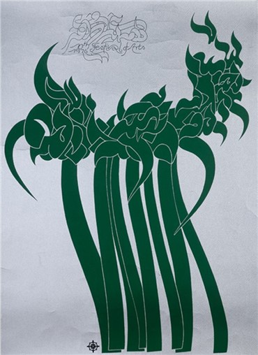 Print and Multiples, Mohammad Ehsai, 10th Celebration of Art, 1976, 19461