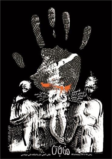 , Arash Tanhaei, Untitled, 2002, 23278