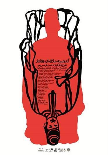, Arash Tanhaei, Untitled, 2011, 23269