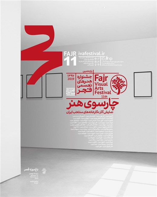 The 11th Fajr Visual Arts Festival