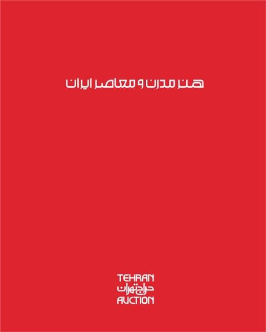 Tehran Auction