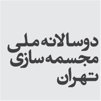 Tehran National Sculpture Biennale logo