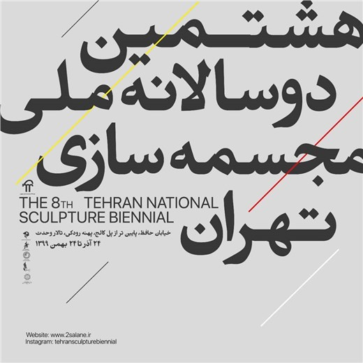 Tehran National Sculpture Biennale 2020