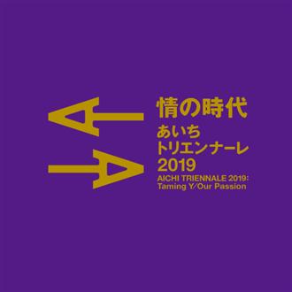 Aichi Triennale logo