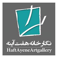 Haft Ayene Art Gallery