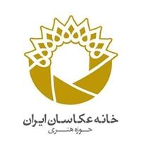 Khaneh Akasan Iran