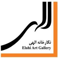 Elahi Art Gallery