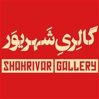 Shahrivar Gallery