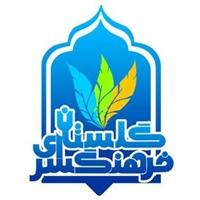 Golestan Culture Center logo
