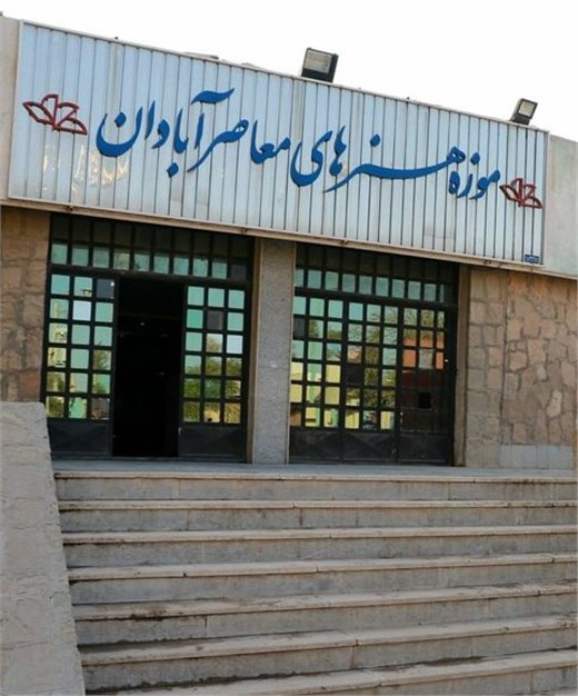 Abadan Museum of Contemporary Arts