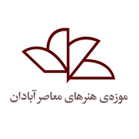 Abadan Museum of Contemporary Arts
