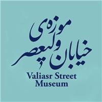 Valiasr street Museum