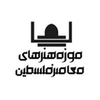 Palestine Museum of Contemporary Art