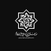 Imam Ali Religious Arts Museum logo